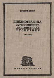 Bibliografija jugoslovenske...