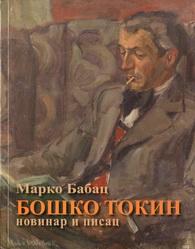 Bosko Tokin novinar i pisac 1