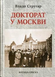Doktorat u Moskvi