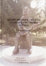 Filip Visnjic-medjas usmene i umetnicke poezije