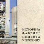 Istorija fabrike cementa u Beocinu