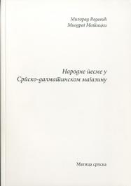 Narodne pesme u Srpsko dalmatinskom magazinu