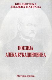 Poezija Aleka Vukadinovica