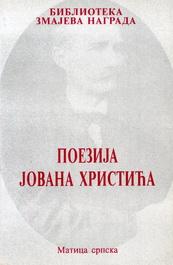 Poezija Jovana Hristica