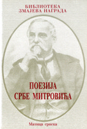 Poezija Srbe Mitrovica