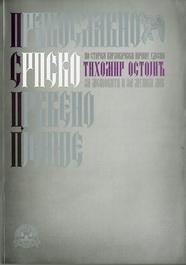 Pravoslavno srpsko crkveno pjenije