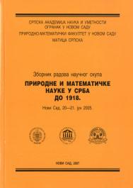 Prirodne i matematicke nauke u srba