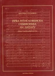 Prva jugoslovenska simfonija na Liparu