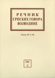 Recnik s. govora Vojvodine 10