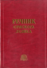 Recnik srpskoga jezika