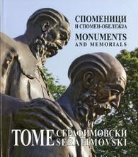 Spomenici i spomen obelezja