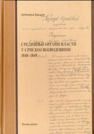 Sredisnji organi vlasti u srpskoj Vojvodini 1848-1849