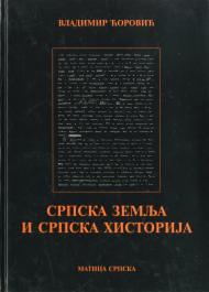 Srpska zemlja i srpska historija