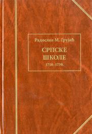 Srpske skole 895