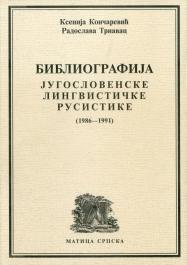 bibliografija jugoslovenske