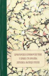 crnogorske i primorske teme