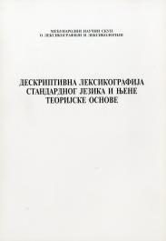 deskriptivna leksikografija