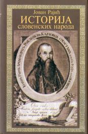 istorija slov naroda