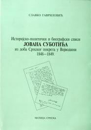 istorijsko politicki i biografski spisi