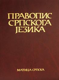 pravopis-srpskoga-jezika3