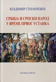 srbija i srpski narod