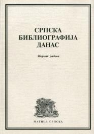 srpska bibliografija 2008