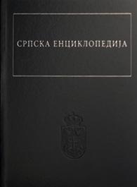 srpska-enciklopedija