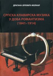 srpska klavirska muzika