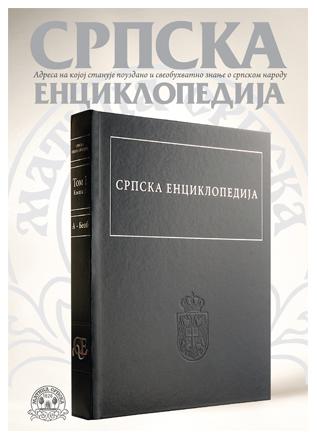 srpska_enciklopedija