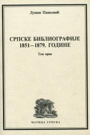 srpske bibliografije 2006