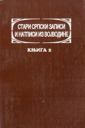stari srpski 2