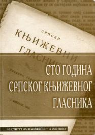 sto godina srpskog knjizevnog glasnika